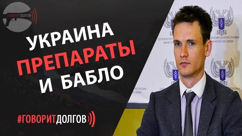 Министерство ДНР по связям с Украиной Яценко и его Пеникс