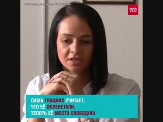 Сергей Шнуров написал стихотворение  чиновнице Ольге Глацких