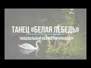 Танец «Белая лебедь», танцевальный коллектив «Рандеву»