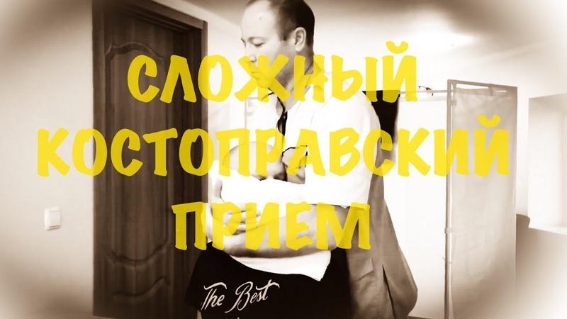 Костоправская Правка шеи Сложный приём мануальной терапии