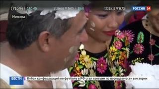Новости на Россия 24    Мэр мексиканского города женился на крокодиле. Видео