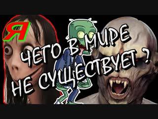 ЧЕГО В МИРЕ НЕ СУЩЕСТВУЕТ кто такой вампир оборотень момо человек паук зомби ведьмак кукла вуду мифы