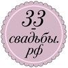 33-свадьбы