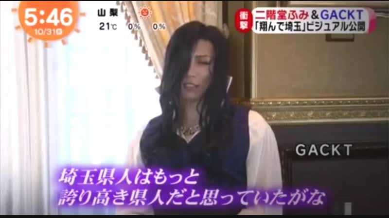 TV GACKT Interview about Tonde Saitama on Mezameshi 2018 10 31