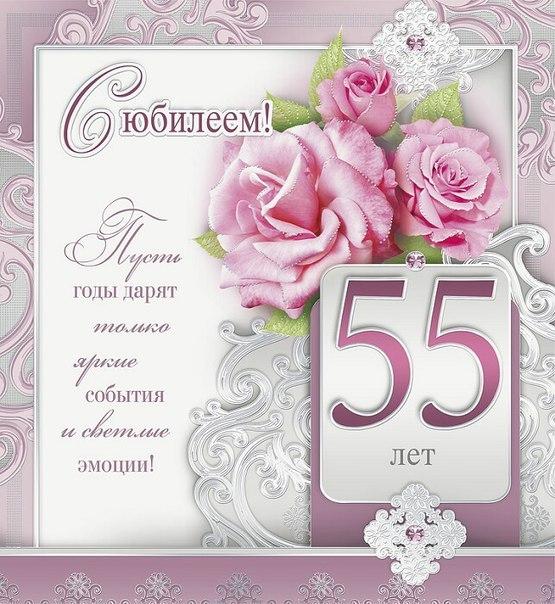 Поздравления с 55 юбилеем тети