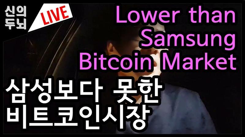 18년9월12일3부 비트코인 암호화폐 블록체인 4차산업혁명 AI 금융위기 bitcoin bitcoin korea 2760