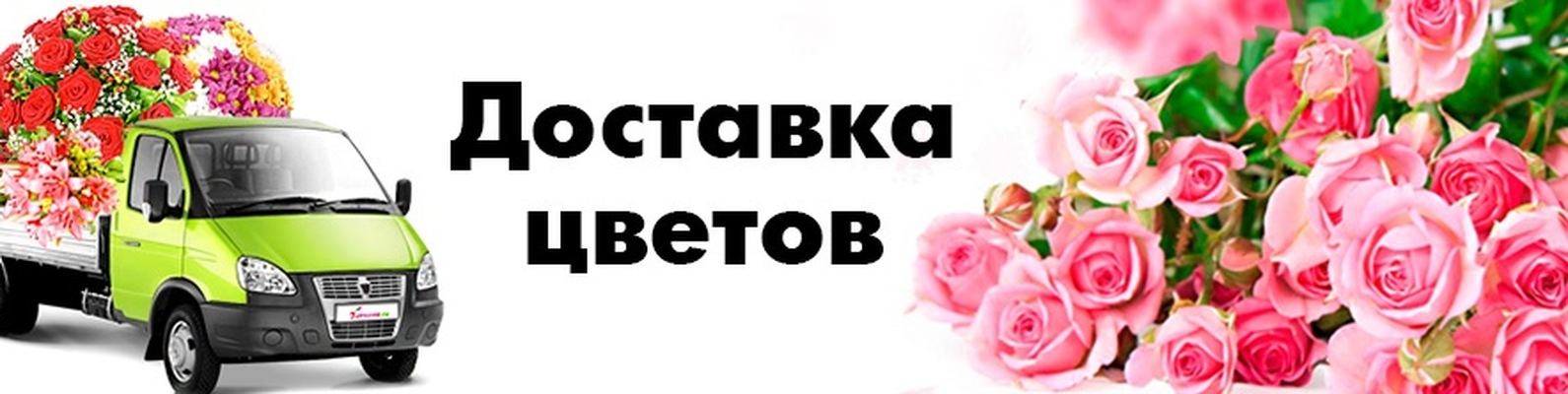 Картинка доставка цветов