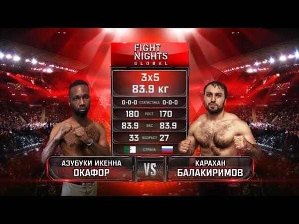 Карахан Балакеримов vs Азубуке Икенна Окафор Karahan Balakerimov vs Azubuik Ikenna Okafor