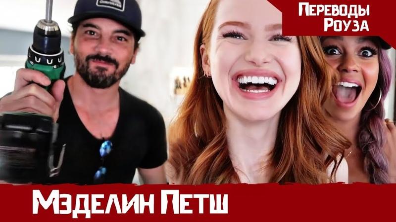 Мэделин Петш ВЛОГ вместе с Ванессой Морган и Скитом Ульрих