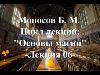 Моносов Б. М. - Курс: Основы Магии (Лекция 06)