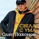 Олег Пахомов - Дорожное радио