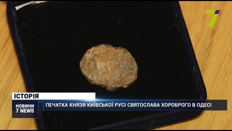 В Одесу привезли печатку князя Київської Русі Святослава Хороброго