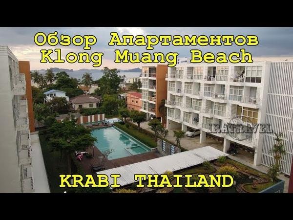 🇹🇭 ТАЙЛАНД НАШИ АПАРТАМЕНТЫ КЛОНГ МУАНГ КРАБИ ⛱️ BEACH HOTEL APARTMETS KLONG MUANG KRABI THAILAND