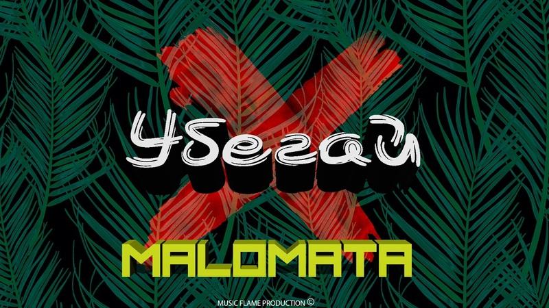 MALOMATA LOST ON U