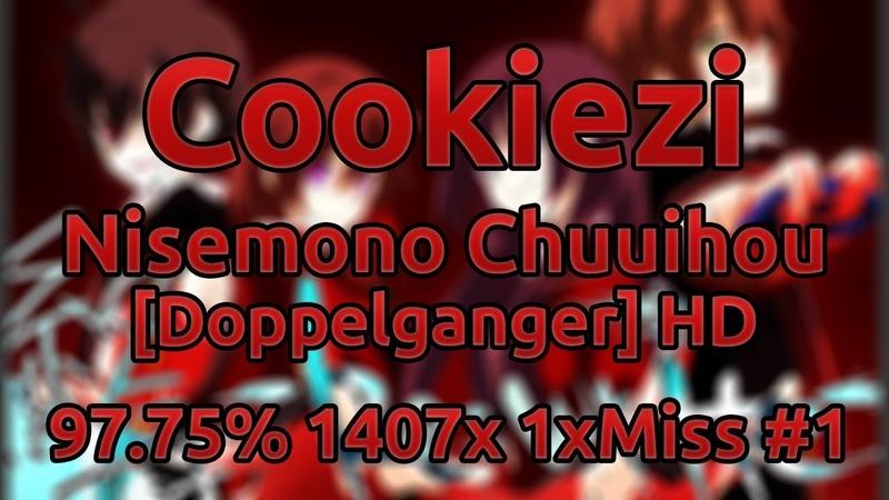 Cookiezi | B-ko (Cv:Touyama Nao) - Nisemono Chuuihou [Doppelganger] HD 97.75% 1407/1493x 1xMiss 1