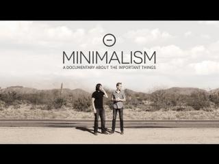 Matt D'Avella Минимализм. Документальный фильм о важных вещах