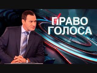 Право голоса. Россия-США - возможности диалога /