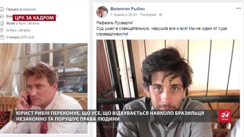 Киев 11 мая 2018 видео канала 24 Канал Чому адвокат кинувся безкоштовно захищати бразильського лицаря Новоросії ЦРУ За ка