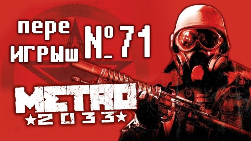 переИГРЫш 71 - МЕТРО 2033 (ИГРА, которая повлияла на переИГРЫш)