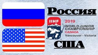 МЧМ-2019. 1/2 Финала. Россия - США - Полный Матч ()