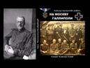 Даватц Владимир На Москву Галлиполи читает Владимир Князев