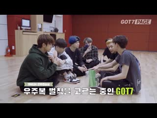 [backstage] 190530 got7 @ «page» ep.3.