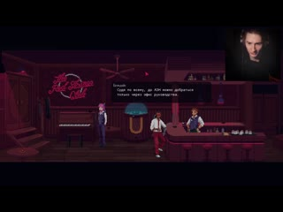 Ч Е В О? - The Red Strings Club - Прохождение #4