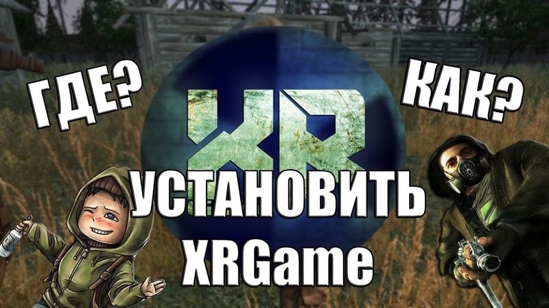 XRGame Project Как начать играть