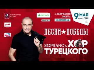 МОСКВА! Отпразднуем #ДеньПобеды вместе с Хором Турецкого и SOPRANO