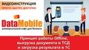DataMobile Урок №8 Принцип работы Offline обмена DataMobile