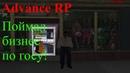Advance Rp Red 2   Поймал бизнес по госу, магазин одежды!