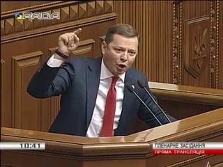 Ляшко-депутатам: Робть висновки, придурки!