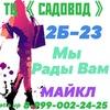 МАЙКЛ ШОП 2б-23