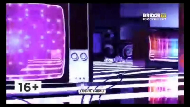 Конец эфира Baby Time, начало эфира Bridge in Time на BRIDGE TV Русский Хит (30.07.2018)