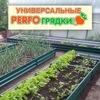 PERFO-ГРЯДКИ