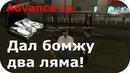SAMP51[Advance Rp Red] Дал бомжу 2 лимона! его реакция! Пранк xD