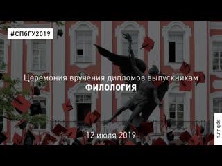 Церемония вручения дипломов #СПбГУ2019 Филология