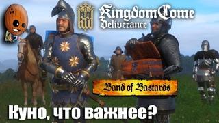 ЦЕНА ЧЕСТИ ➤ Kingdom Come Deliverance Band of Bastards #4