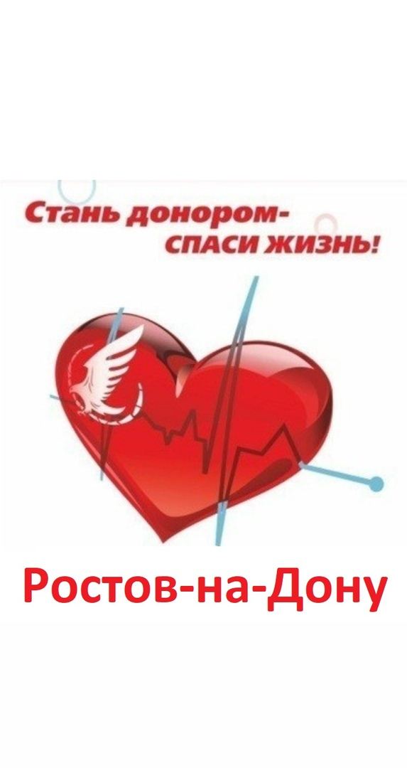Афиша Регистр Против Рака. Ростов на Дону