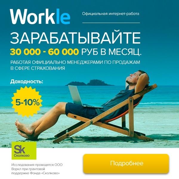 Workle работа в интернете удаленно удаленный работа без вложений