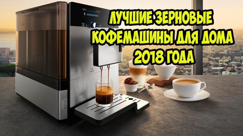ТОП Лучшие зерновые кофемашины для дома