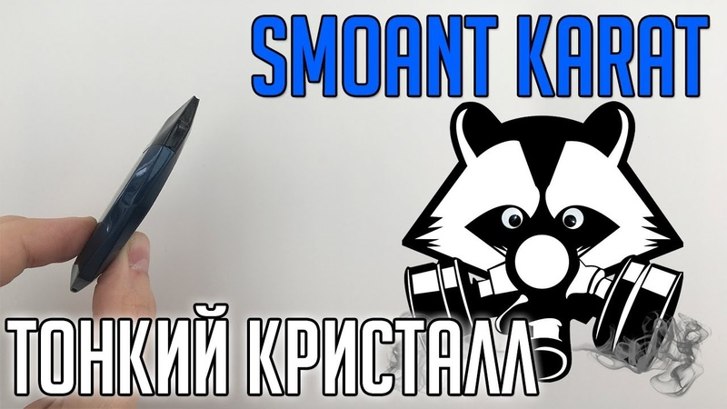 Попарил как ниндзя | Smoant Karat pod starter kit
