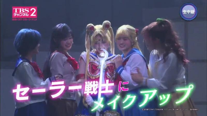千秋楽を2日連続生中継 乃木坂46版 ミュージカル美少女戦士セーラームーンの予告映像を大公開 TBSチャンネル2で29日土30日日午後4時55分から2日連続生中継です