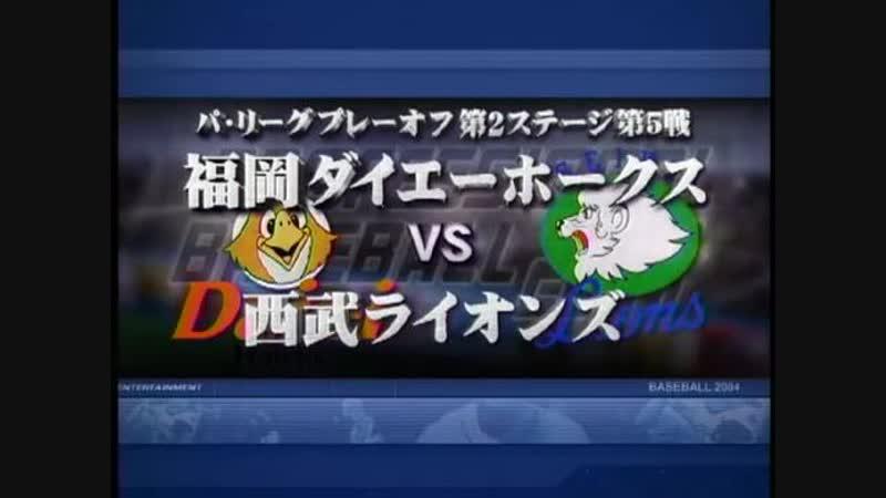 Part I 2004 PL Playoffs Seibu Lions @ Daiei Hawks October 11 2004 BASEBALL JAPAN NPB ЯПОНИЯ БЕЙСБОЛ