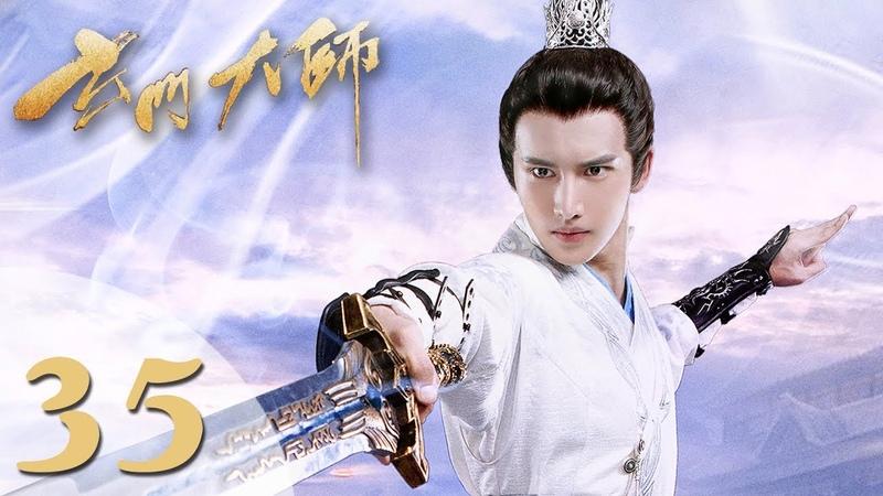 【玄门大师】(ENG SUB) The Taoism Grandmaster 35 热血少年团闯阵救世(主演:佟梦实、王秀竹、3