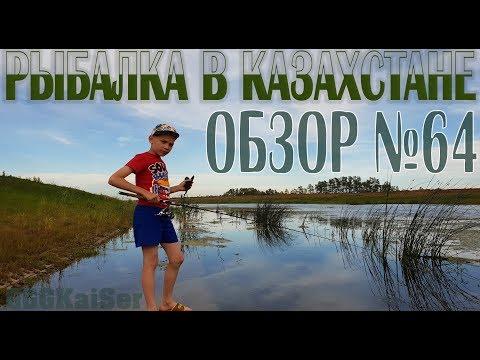Рыбалка 2018 в Казахстане Обзор с рыбных мест №64 Рыбалка в области GGGKasier