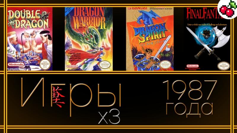 Игры 1987 года x3 | Double Dragon, Final Fantasy, Dragon Quest II, Dragon Spirit | REG 24