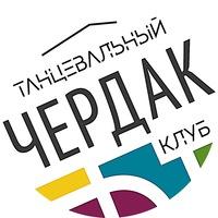 Логотип  Хастл Танго Сальса - Клуб «ЧЕРДАК» Красноярск