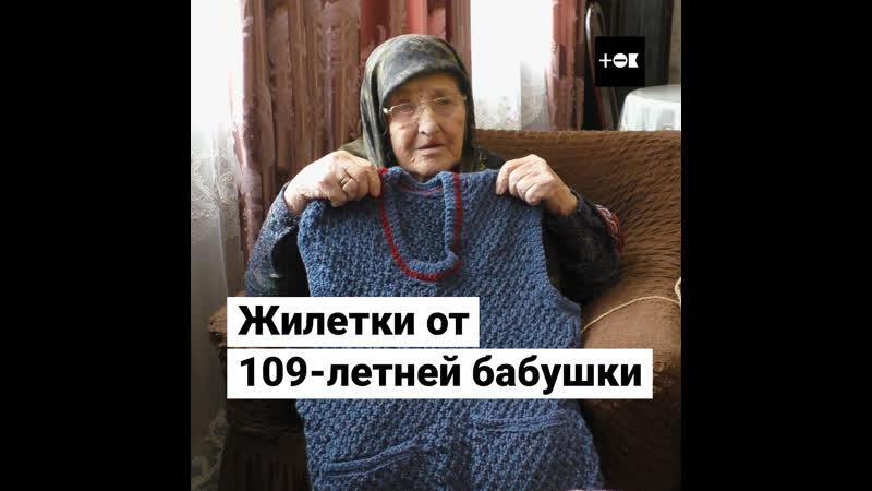 109 летняя Патимат Мержоева вяжет одежду для малоимущих
