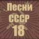 Круг Михаил - О городе Калинине
